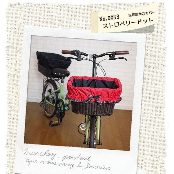 自転車かごカバー 強力防水  ストロベリードット  /前かご 後ろカゴ ワイドかご 対応/雨 鞄の傷防止 (特許) かわいい おしゃれ スタイリッシュ|bibica|02