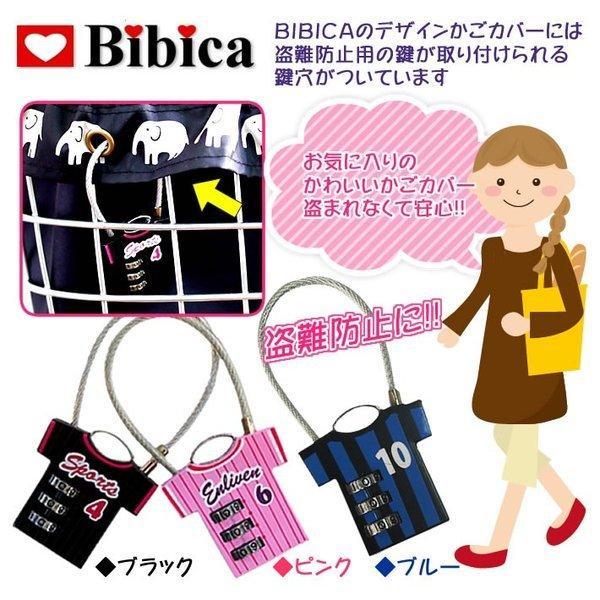 ◆デザインかごカバー対応!!◆南京錠★盗難防止用かわいいTシャツ型|bibica|02