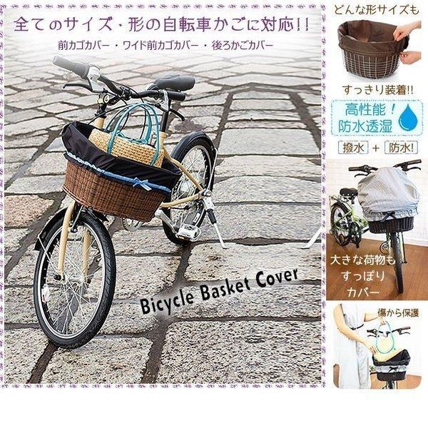 自転車かごカバー 強力防水  ライトブラック  /前かご 後ろカゴ ワイドかご 対応/雨 鞄の傷防止 (特許) かわいい おしゃれ スタイリッシュ|bibica|05