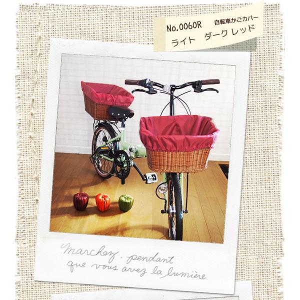 自転車カゴカバー 強力防水  ライトレッド  /前かご 後ろカゴ ワイドかご 対応/雨 鞄の傷防止 (特許) かわいい おしゃれ スタイリッシュ|bibica|02