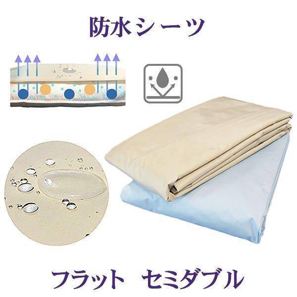 ◆防水透湿シーツ◆セミダブル 完全!透湿防水♪+撥水|bibica
