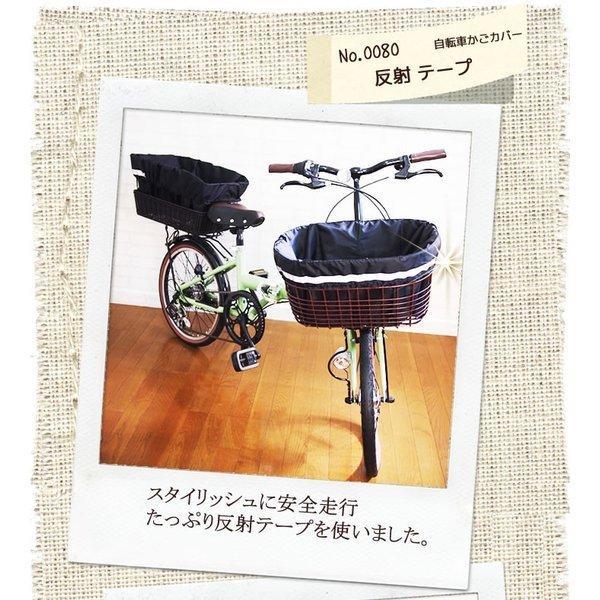 自転車カゴカバー 強力防水  反射テープ  /前かご 後ろカゴ ワイドかご 対応/雨 鞄の傷防止 (特許) かわいい おしゃれ スタイリッシュ|bibica|02