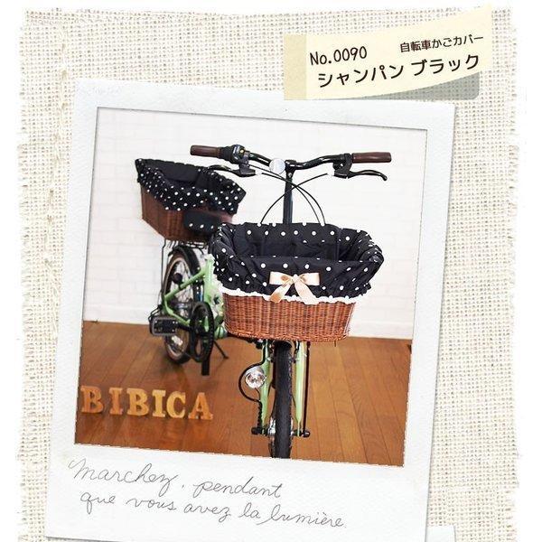 自転車かごカバー 強力防水  シャンパンブラック  /前かご 後ろカゴ ワイドかご 対応/雨 鞄の傷防止 (特許) かわいい おしゃれ スタイリッシュ|bibica|02