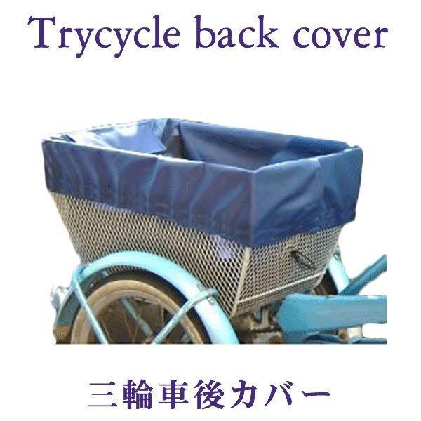 自転車カゴカバー 強力防水  三輪車自転車後ろ用 大きい  /前かご 後ろカゴ ワイドかご 対応/雨 鞄の傷防止 (特許) かわいい おしゃれ スタイリッシュ