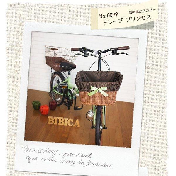自転車カゴカバー 強力防水  ドレーププリンセス  /前かご 後ろカゴ ワイドかご 対応/雨 鞄の傷防止 (特許) かわいい おしゃれ スタイリッシュ|bibica|02