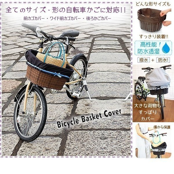 自転車カゴカバー 強力防水  ドレーププリンセス  /前かご 後ろカゴ ワイドかご 対応/雨 鞄の傷防止 (特許) かわいい おしゃれ スタイリッシュ|bibica|05