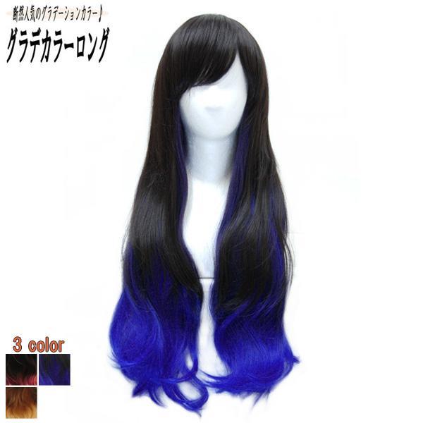 ウィッグ  ロングウィッグ ウェーブ ツートン 巻き髪/耐熱 フルウィッグ グラデーション 黒髪 /条件付き送料無料 ヘアネット付き ビビデバビデブー /DMB4L3BLUE bibidebabideboo