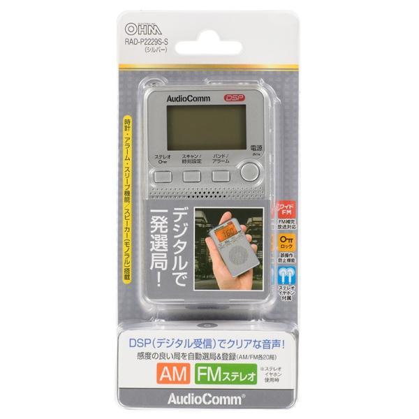 ラジオ オーディオ ポケットラジオ オーム電機 OHM 03-0952 DSP式 FMステレオラジオ ホワイト RAD-P2229S-S 送料無料|bic-shop|02