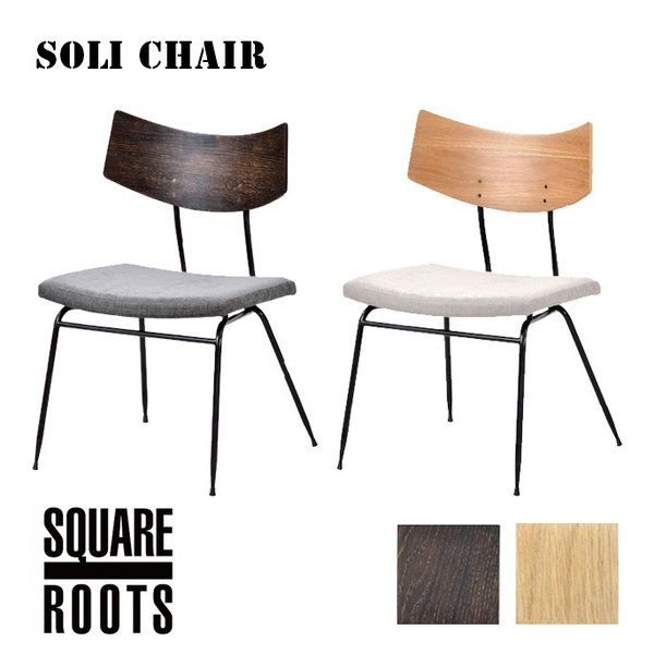 RoomClip商品情報 - ソリ チェアー(SOLI CHAIR) 122809・122816・122397 カラー(SEARED OAK GRAY FABRIC・SEARED OAK BK LEATHER・SMOKED OAK BR LEATHER)