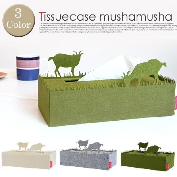 ティッシュケース ムシャムシャ ディクラッセ 全3色(ホワイト/グレー/グリーン)