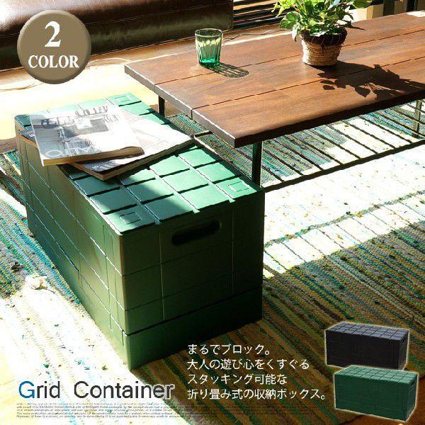 グリッドコンテナー  SKGC-G・SKGC-BK イワタニマテリアル アイムディー グリーン、ブラック