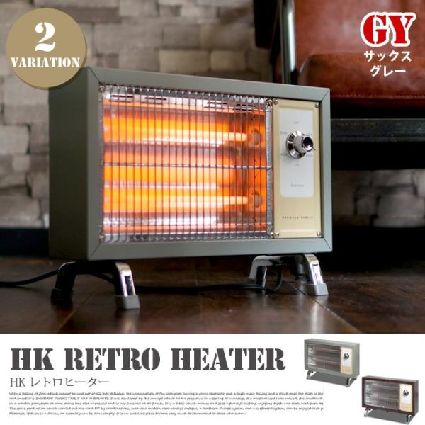 ハモサ レトロヒーター ストーブ 電気ヒーター サックスグレー GY RH-003 あすつく