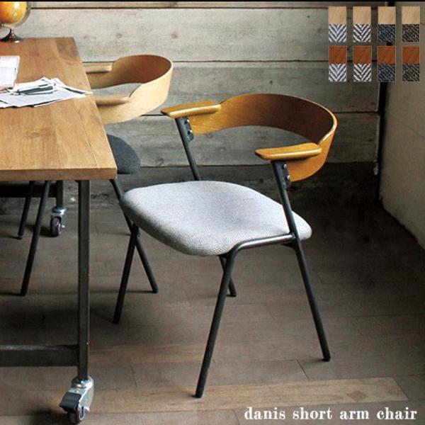 ダニス ショートアームチェア danis short arm chair DNS-SAC アデペシュ a.depeche オーク材 アッシュ材 ダイニングチェア