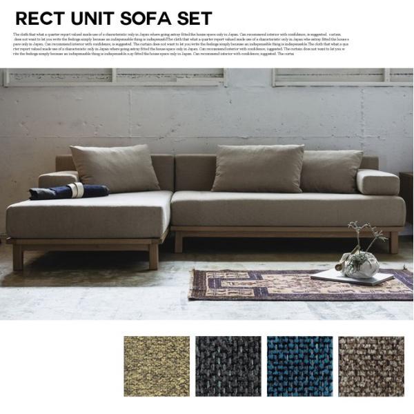RoomClip商品情報 - rect. unit sofa set  レクトユニットソファ セット シーヴ SIEVE SVE-SF013W・SVE-SF013L カウチソファ ファブリックソファ  カバーリング