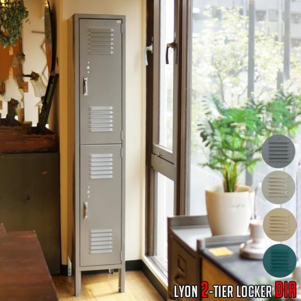 RoomClip商品情報 - LYON 2-TIER LOCKER LOUVER