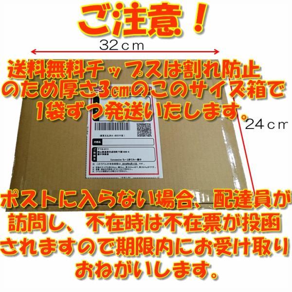 菊芋チップス 50g 国産農薬未使用菊芋使用 送料無料 チャック付きパック 雲海が育んだおかやま備中産 bicchu 02