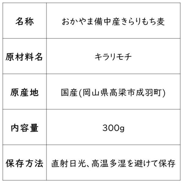 もち麦 令和2年国産新麦 キラリモチ 600g 300g2パック チャック付き 雲海が育んだ岡山備中産 bicchu 02