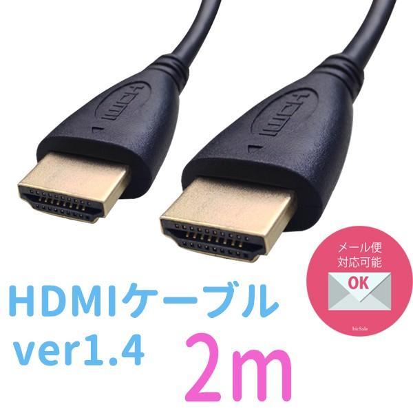 「メール便可」HDMIケーブル Ver1.4 2m フルHD 3D バルク品|bicsale
