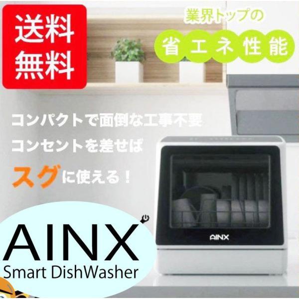 送料無料 工事不要型 コンパクト 食洗機 食器線洗浄機 乾燥 食器洗い乾燥機 キッチン家電 高温乾燥 AINX 食洗器 AX-S3 W
