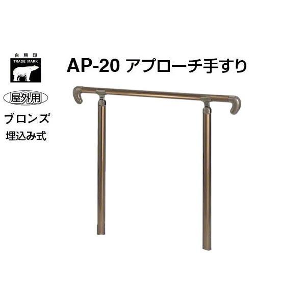 シロクマ  AP-20U-ブロンズ アプローチ手すり(埋込み式) 900mm(屋外用)
