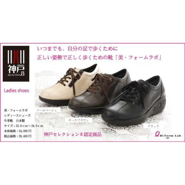 本革 レディース コンフォートウォーキング シューズ 正しい歩行 姿勢 きちんと 歩く ための 靴 |biformlab