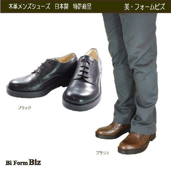 メンズ 本革 フォーマル ビジネス シューズ 靴 2E 美フォームビズ|biformlab