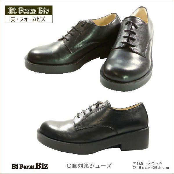 メンズ 本革 フォーマル ビジネス シューズ 靴 2E 美フォームビズ|biformlab|03