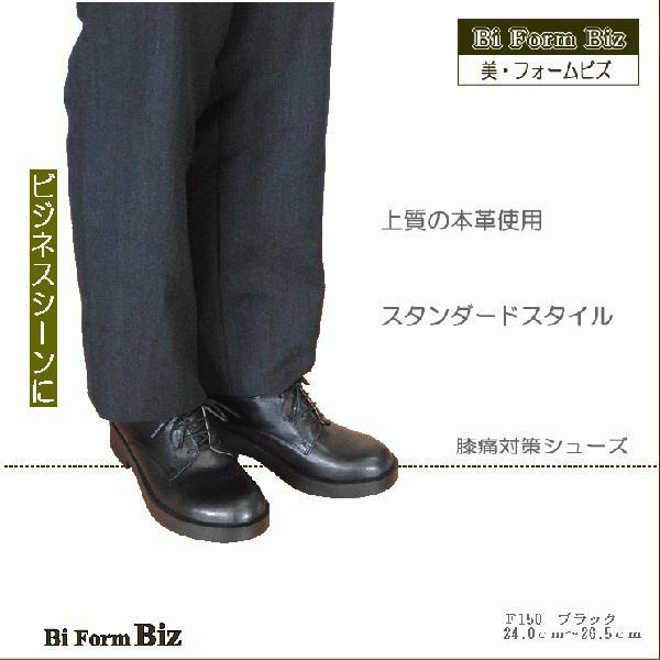 メンズ 本革 フォーマル ビジネス シューズ 靴 2E 美フォームビズ|biformlab|05