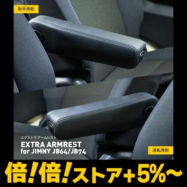 EXTRA ARMREST for JIMNY JB64/JB74|エクストラ アームレスト for ジムニー JB64/JB74|アームレスト ジムニー