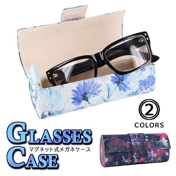 メガネケース おしゃれ セミハード サングラスケース めがねケース 眼鏡ケース 老眼鏡ケース マグネット式 70C115 花柄 2色展開 定形外選択で送料無料