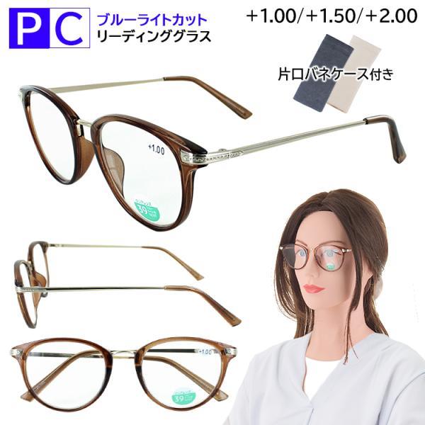 老眼鏡 ブルーライトカット おしゃれ レディース UVカット リーディンググラス シニアグラス RD9509 ボストン セル メタル コンビフレーム 1.0 1.5 2.00 ★新着