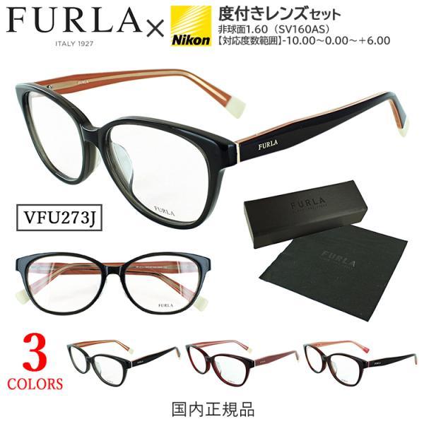 FURLA 度付き メガネ 眼鏡 めがね 薄型 1.60 非球面レンズ セット レディース ブランド フルラ VFU273J 0840/0954/9XKY ウェリントン 近視 乱視 老眼★新着