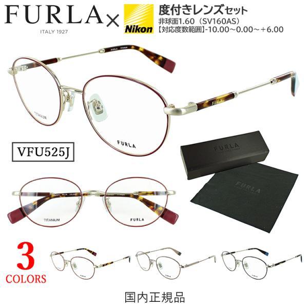 FURLA 度付き メガネ 眼鏡 薄型 1.60 非球面レンズ セット レディース ブランド フルラ VFU525J 0323/0596/08LT ケース付き UVカット近視 近眼 乱視 老眼 ★新着