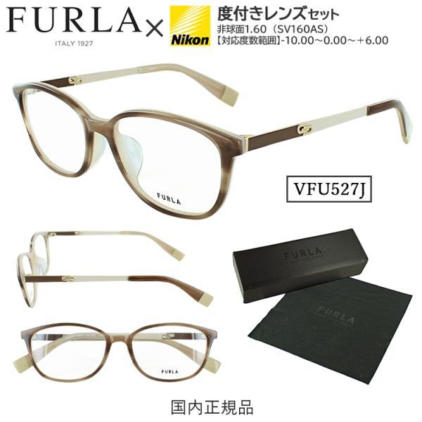 FURLA 度付き メガネ 眼鏡 薄型 1.60 非球面レンズ セット レディース ブランド フルラ VFU527J 0D34 セルフレーム ケース付 UVカット近視 乱視 老眼 ★新着
