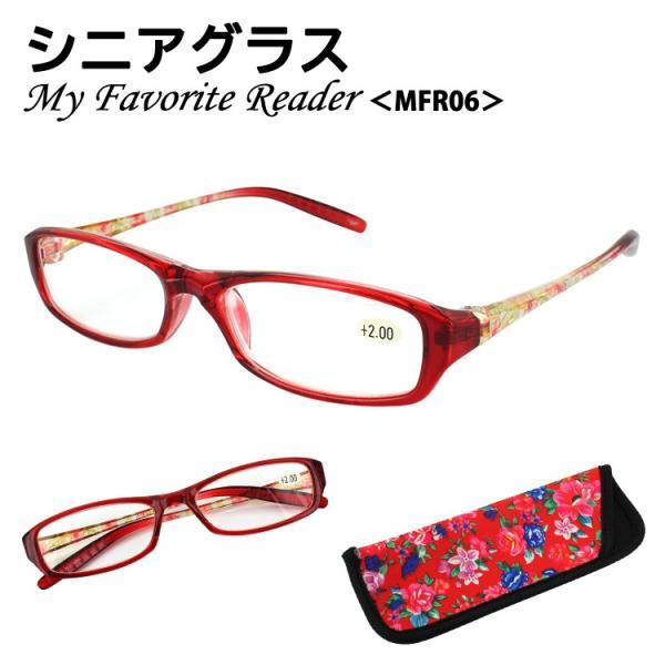 老眼鏡 レディース おしゃれ リーディンググラス 女性用 MFR06 シニアグラス レッド 赤 花柄 TR90 軽量 持ち運びに便利 携帯用 ケース付き