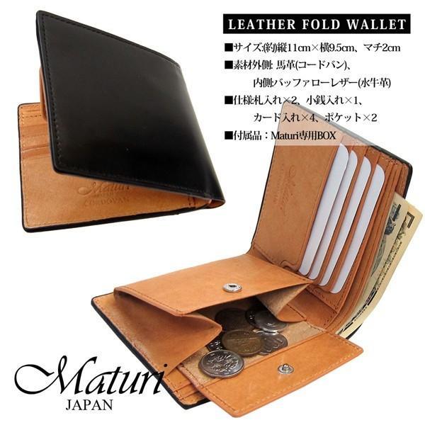 d1d53619fc60 ... 財布 メンズ 二つ折り 革 コードバン バッファローレザー 馬 水牛 エグゼクティブ MR-042 黒