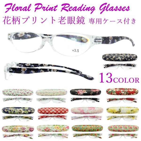 老眼鏡 おしゃれ 女性用 リーディンググラス シニアグラス レディース 花柄プリント 6度数展開 ケース付き 13色展開 コンパクト 持ち運び便利