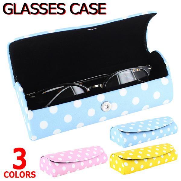 メガネケース 眼鏡ケース セミハード サングラスケース マグネット式 パステルドット柄 水玉模様 2193 ブルー/ピンク/イエロー 定形外郵便で送料無料