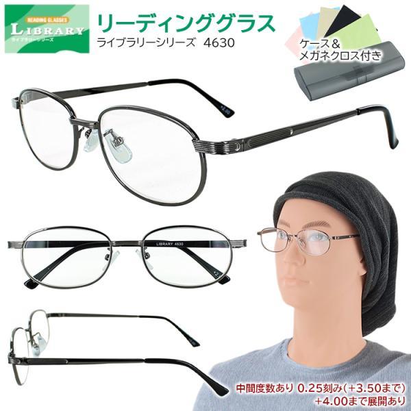 老眼鏡 おしゃれ メンズ リーディンググラス シニアグラス 男性用 4630 非球面レンズ スクエア ケース付き 中間度数 強度数あり 定形外郵便で送料無料★新着