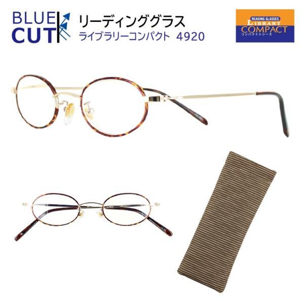 PC老眼鏡 リーディンググラス メンズ レディース ブルーライトカット メタル ステンレスフレーム 4920 オーバル 5度数 シニアグラス 定形外郵便送料無料