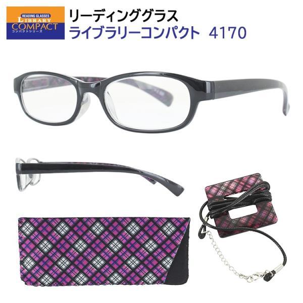 老眼鏡 リーディンググラス メンズ レディース おしゃれ 4170 6度数展開 シニアグラス セルフレーム ソフトケース 首掛けメガネホルダー付き チェック柄