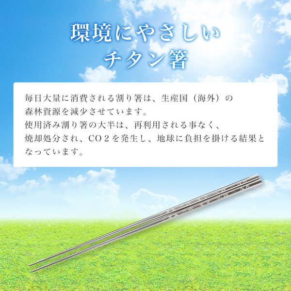 受注生産品 国産 和風彫り模様入りレーザー彫り 純チタン製 かつき箸 全3種 チタン箸|big-market|06