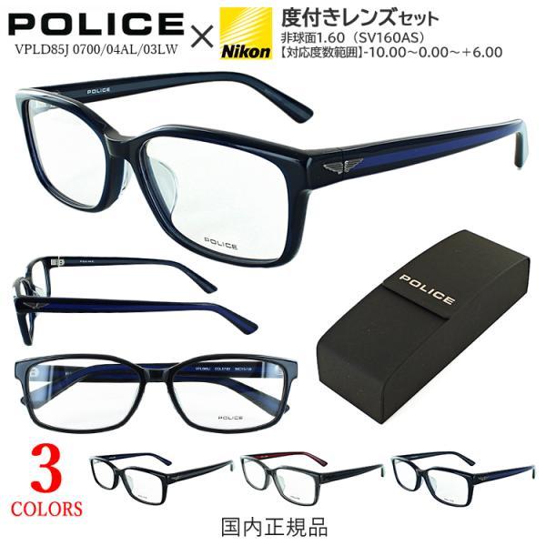 ポリス POLICE メンズ メガネフレーム 薄型1.60非球面レンズ セット ブランド VPLD85J 0700/04AL/03LW UVカット 度付き 度なし 伊達メガネ 近眼 乱視 老眼★新着