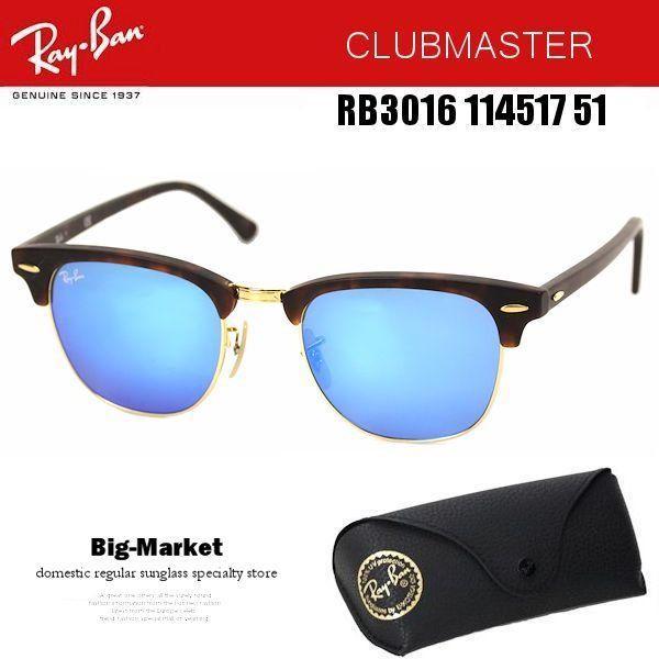 ポイント5倍 レイバン サングラス Ray-Ban ミラー クラブマスター RB3016 114517 51 big-market