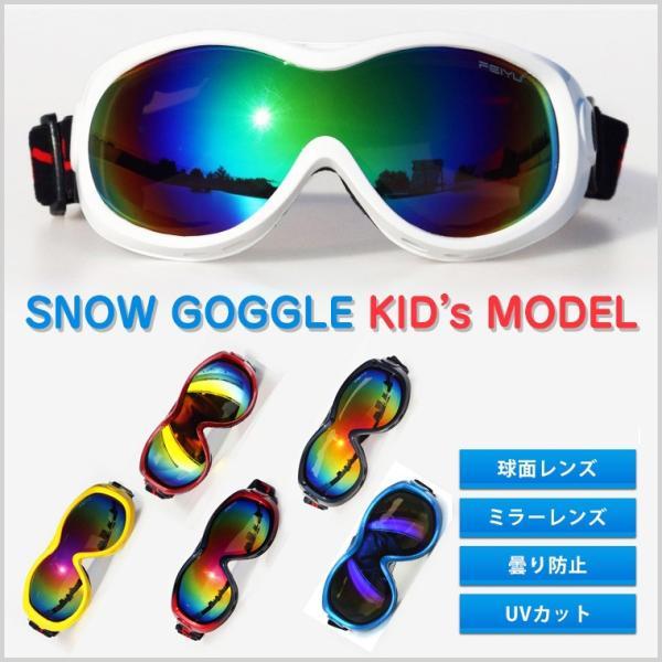 キッズ ゴーグル ジュニア ゴーグル スノーゴーグル スノーボード スキー UVカット ミラー GGLE-K0002 メガネ|big-market