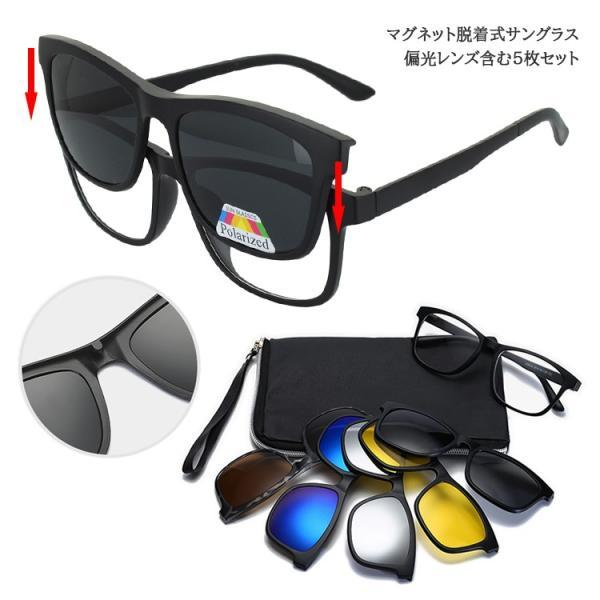 サングラス メンズ レディース クリップ 偏光レンズ含む レンズ5枚セット マグネット脱着式 簡単交換 ワンタッチ 紫外線 UVカット 軽量 ドライブ 運転 レジャー