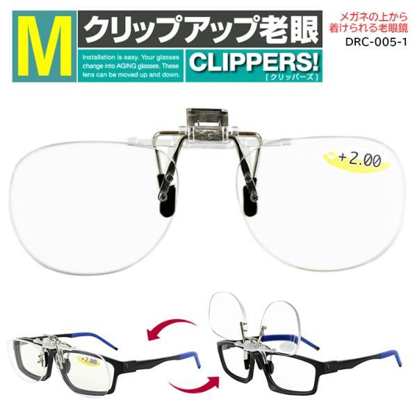 老眼鏡 跳ね上げ クリップオンタイプ Mサイズ DRC-005-1 リーディンググラス シニアグラス メンズ レディース 掛け替え不要 読書 定形外選択で送料無料