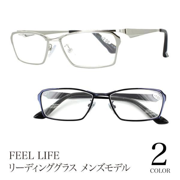 老眼鏡 メンズ おしゃれ 男性用 リーディンググラス シニアグラス カジュアル FLM-003 5度数展開 メタルフレーム 定形外選択で送料無料