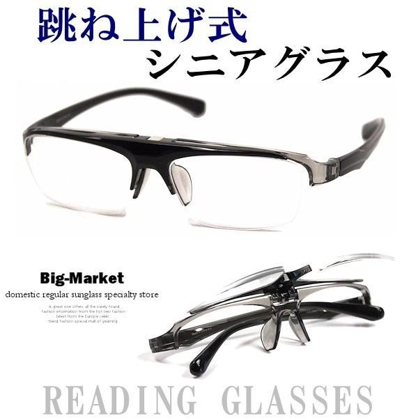 【ポイント5倍】老眼鏡 おしゃれ 男性用 女性用 軽量 老眼鏡に見えない 跳ね上げ式 パーフェクトシニアグラス FUR-2000 定形外選択で送料無料 big-market