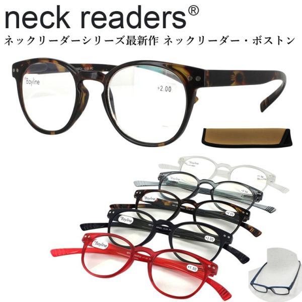 首かけ PC老眼鏡 おしゃれ 男性用 女性用 ブルーライトカット メンズ レディース ネックリーダー ボストン 5カラー 5度数展開 定形外選択で送料無料